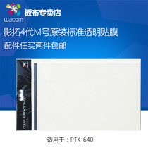 Wacom Picture Tinto 4 M PTK-640 Original Standard Transparent Film Applicable only to PTK-640
