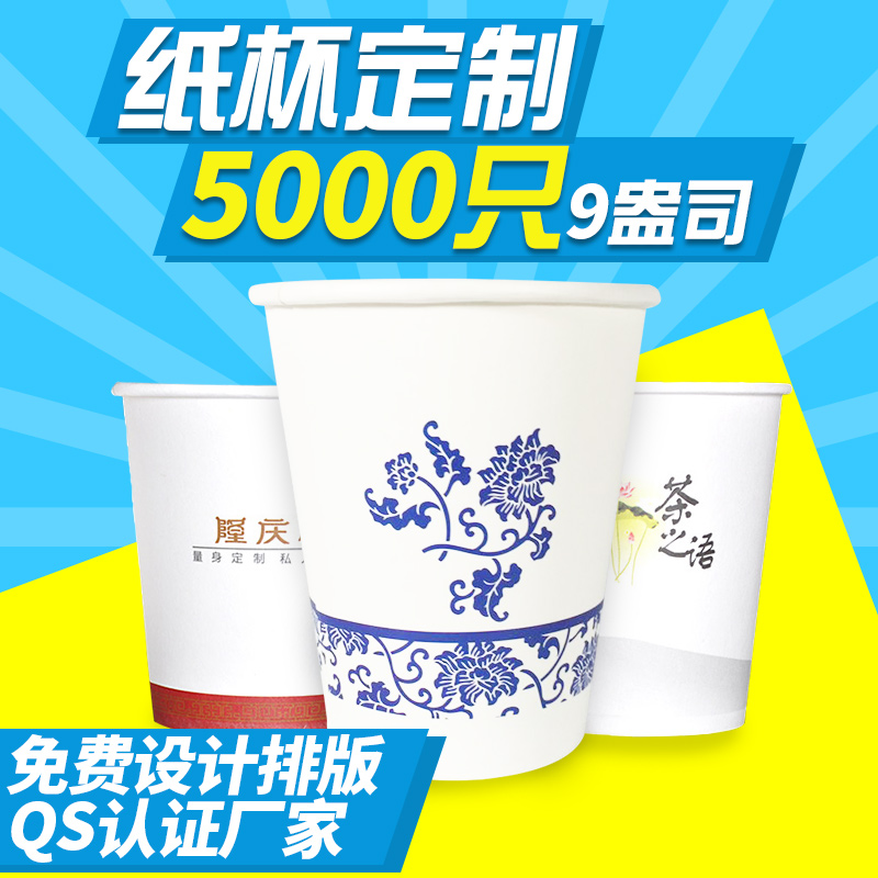 9 oz 245 ml 5000 thick paper cups free design office paper cups manufacturer direct selling custom-made paper cups