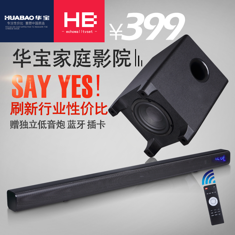[The goods stop production and no stock]HUABAO/Warburg N6 TV Audio 5.1 Echo Wall Speaker Sound Home Theater Living Room Subwoofer