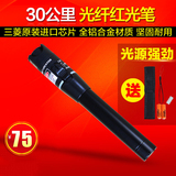 Sharp flash 30 km red light pen light pen Pen light pen light fiber test pen 30mw