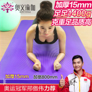 The yoga mat yoga mat for beginners and lengthened and widened thickened anti-skid sports fitness mat tasteless blanket