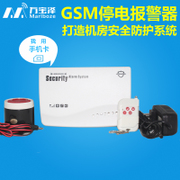 Wan Baoze power failure alarm machine room GSM mobile phone power off alarm call telephone message alarm