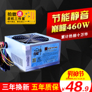 Mainframe computer power supply computer desktop power supply 460W large fan support 4 core mute energy saving