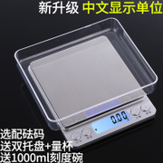 Precision mini household electronics, said the scale of the 0.01g kitchen weighing weighing 0.1g small scale baking small scales