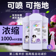 The pet dog deodorant disinfectant disinfection deodorant to smell of urine environment of dogs and cats in addition to taste perfume products