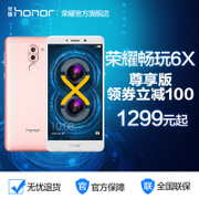 Coupons minus 100 HUAWEI honor/ glory play full Netcom 6X 4G intelligent mobile phone official