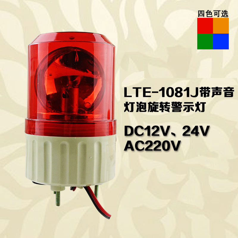 Alarm Light Rotary Lamp LTE-1081J Acousto-optic Alarm with Sound Alarm Light 12V 24V 220V