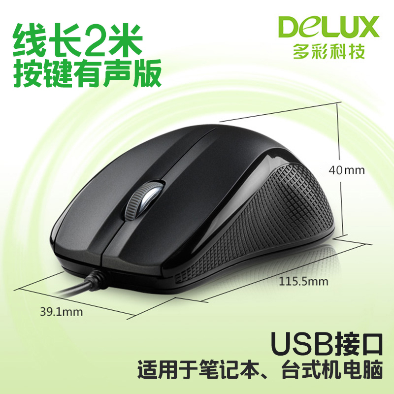 DELUX/ colorful M388BU gaming mouse office cafe mouse USB wired button silent length 2 meters