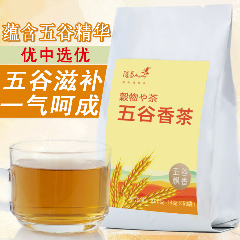 Suiyi Wugu Fragrant Tea, Xuanmi, Coiyi, Black Bean, Barley Tea, Wugu Bag, Camellia Tea and Herb Tea