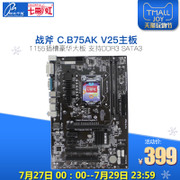 Colorful/ C.B75AK V26 spot seven rainbow Tomahawk upgrade V25 1155 motherboard interface board