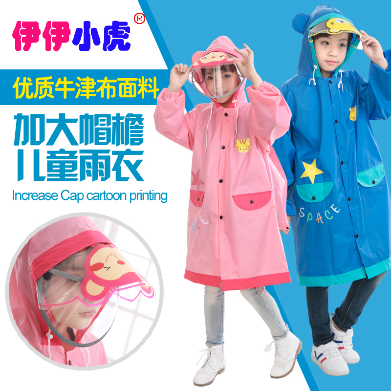 Mingsheng Children's Rainwear Boys and Girls Primary School Children's Kindergarten Babies Waterproof Rainwear Thickened with Rainproof Mask
