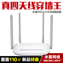 Mercury MW325R wireless router home fiber optic wireless router intelligent wireless fiber WIFI wall Wang