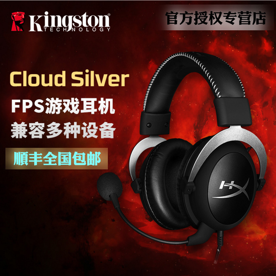 Kingston/Kingston Cloud Silver Storm Professional E-sports Headsets Computer Gaming Headsets