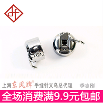 Flying brand old - fashioned sewing machine accessories home industrial Bobbin with foot - bobbin core