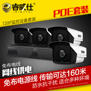Rui Shi Shi 4 road POE Network Monitoring Suite 2 million home free power high-definition camera package