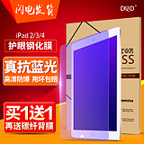 Ipad2 tempered film ipad4 flat tempered film ipad3 tempered glass film explosion-proof high-definition protective film
