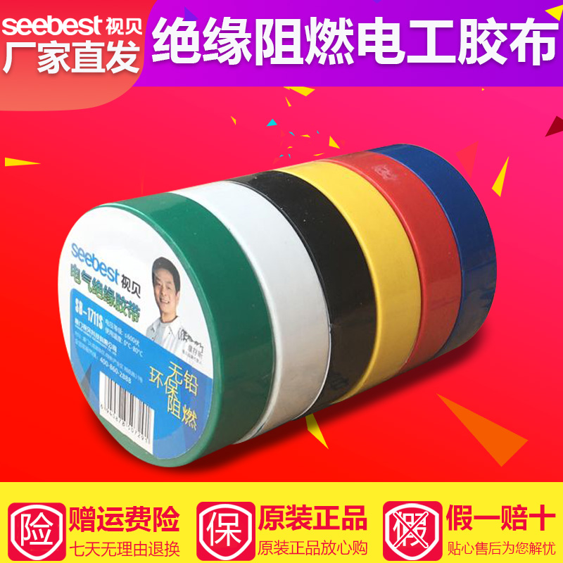 Waterproof and insulating tape of Sherbet electrical tape Black and white tape Flame retardant and high temperature resistant PVC lead-free electrical tape