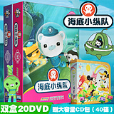 Genuine Submarine Small Column Adventure Octonauts 20DVD Complete Collection + Special Edition CD discs