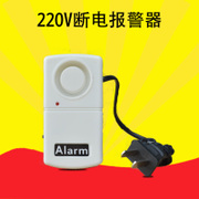 The power outage alarm room blackout alarm for Internet cafe fish breeding line 220V