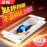 Product Hyun iphone6 ​​tempered film 6s apple 6plus tempered glass film six mobile phone film full-screen full coverage