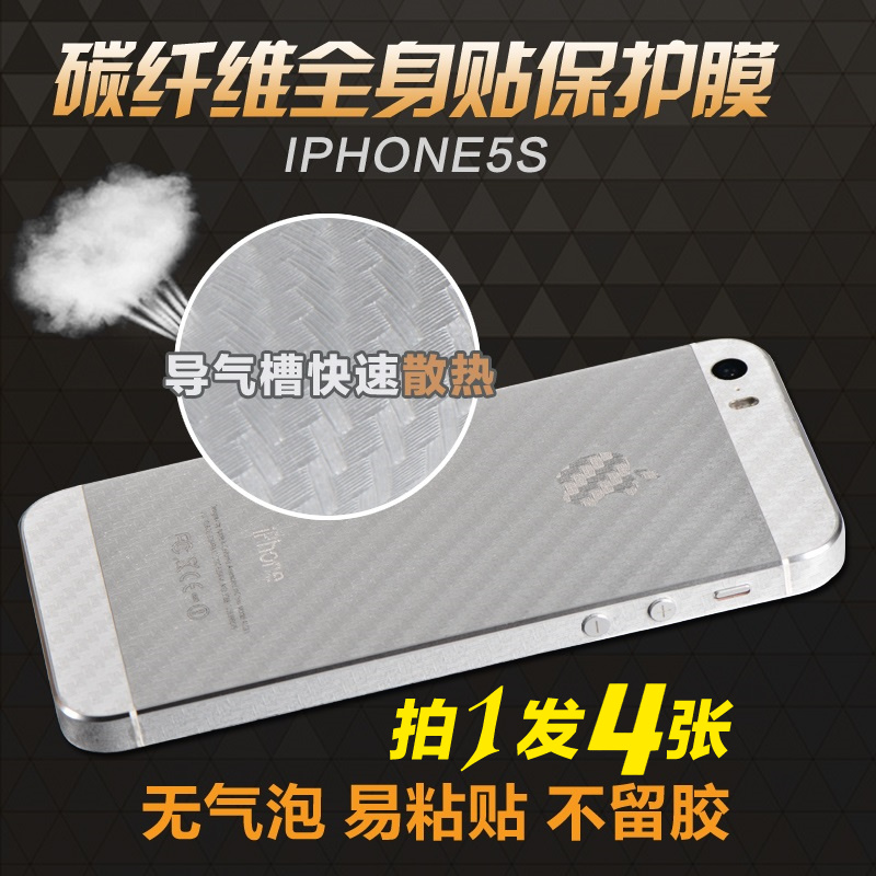 Iphone5 mobile phone sticker, apple 5s/se HD carbon fiber frosted film, wrapped transparent back cover back film