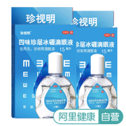 2. Four kinds of post Zhenshiming Jane boron layer of ice drops 15ml eye drops relieve visual fatigue and dry eye