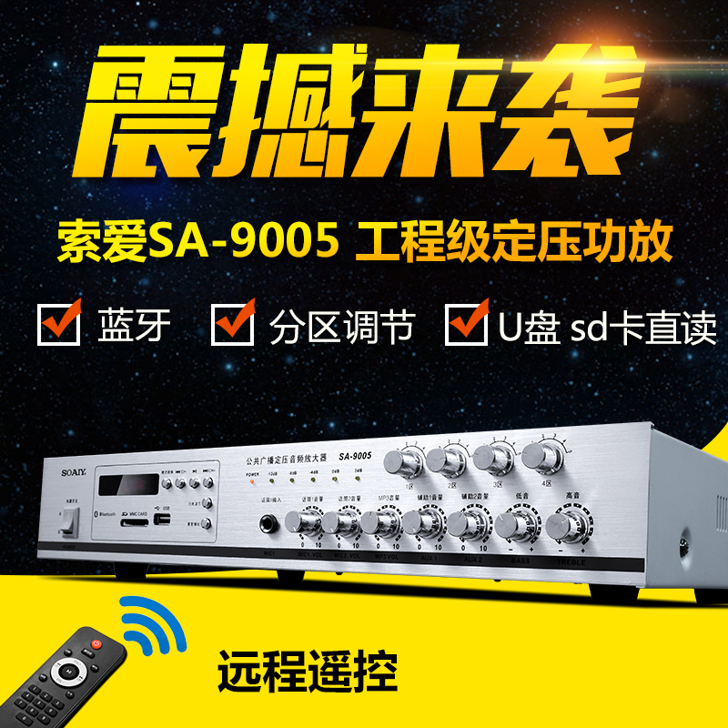 Sony Ericsson SA-9005 four-zone constant pressure public broadcasting ceiling speaker amplifier home Bluetooth ceiling amplifier