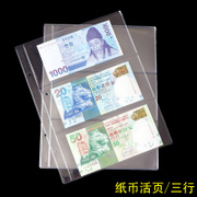 The inside pages of the loose leaf note (three lines, /3 lines) of the RMB banknote collection album