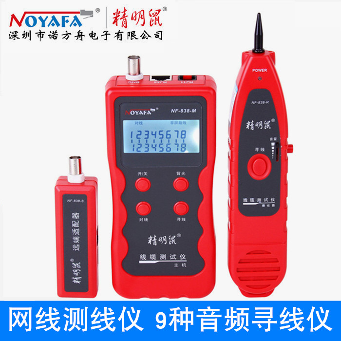 Smart Mouse NF-838 Line Finder Line Finder Interruption Tester Line Finder Network Telephone Line Finder Aligner