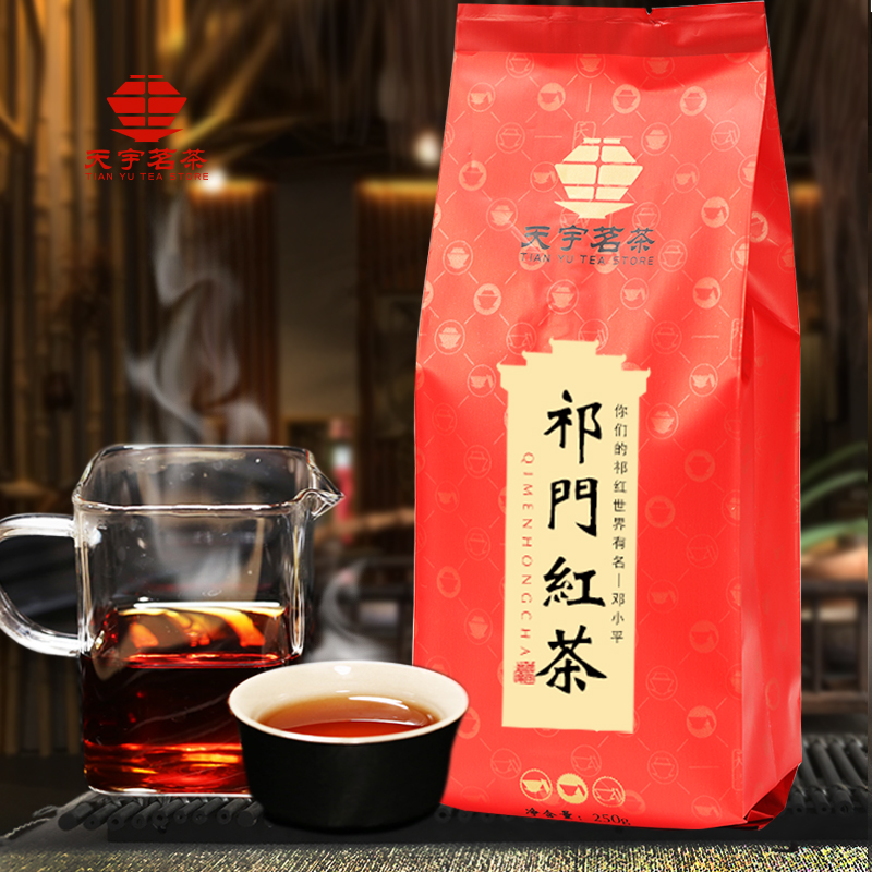 Tianyu Qimen Black Tea 2019 New Tea 250g Bagged Gongfu Black Tea Tea Qimen Gaoxiang