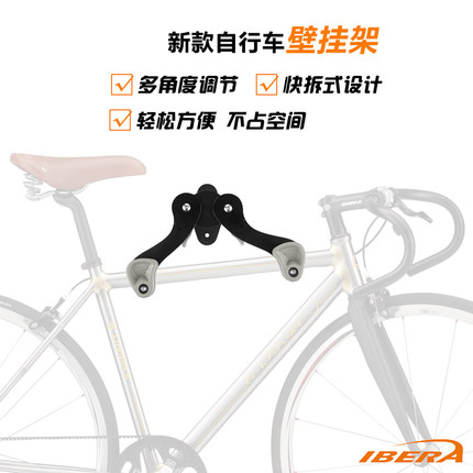 IBERA bicycle hanger hook wall wall wall wall wall mounted wall mountainous bicycle highway car parking display frame