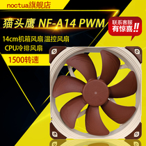 Owl NF-A14 PWM Temperature Controlled 14CM Cabinet Fan Heat Dissipation CPU Fan Cold Exhaust