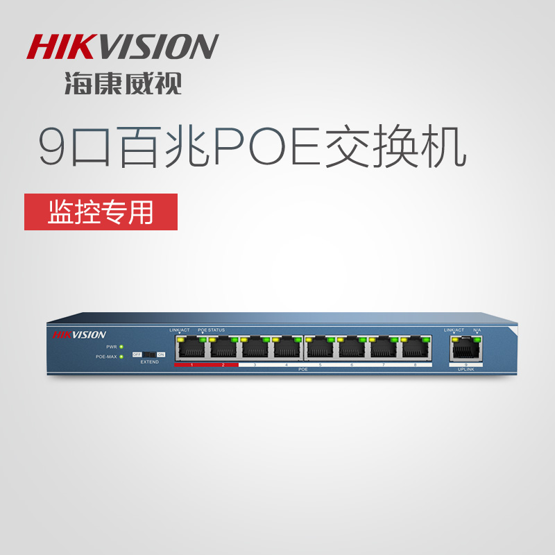 Hikvision 9-port 100M POE switch Network camera dedicated 250m over distance