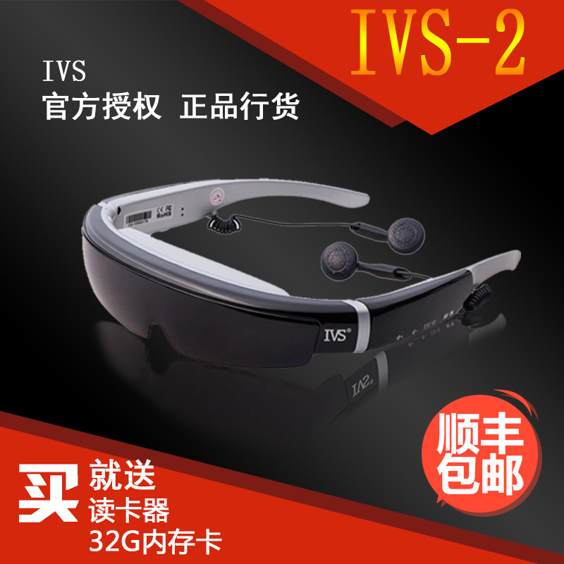 [The goods stop production and no stock]Ai Wei as the IVS-2 3D smart glasses 98 inch 3D video glasses 1080P head-mounted display 3D glasses