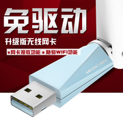 Mercury free drive MW150UH Mini USB wireless network card desktop notebook computer WIFI receiver AP