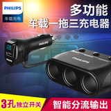 Philips car charger car phone electrical head universal cigarette lighter one drag three more usb car charger