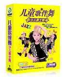 Children 's Songs Dance Dance Dance Tutorial Children' s Jazz Dance Grade Teaching Materials 6VCD discs
