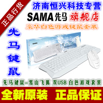 Sama Xianma Snow Mountain Flying Fox TW101 White Wired Games Keyboard Mouse Kit Dual USB Keyboard Mouse