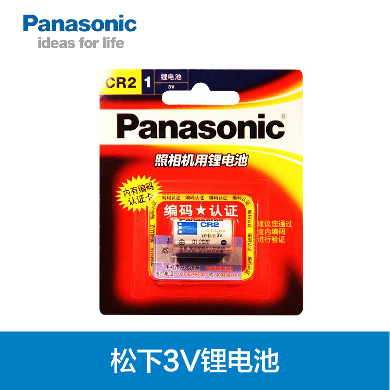 Panasonic camera 3V lithium battery CR2 CR15H270 Polaroid licensed security certification