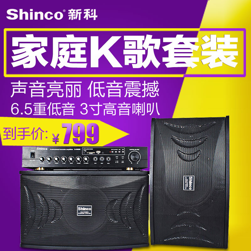 Shinco / Shinco V2 professional audio family K song wedding stage meeting living room home KTV speaker set
