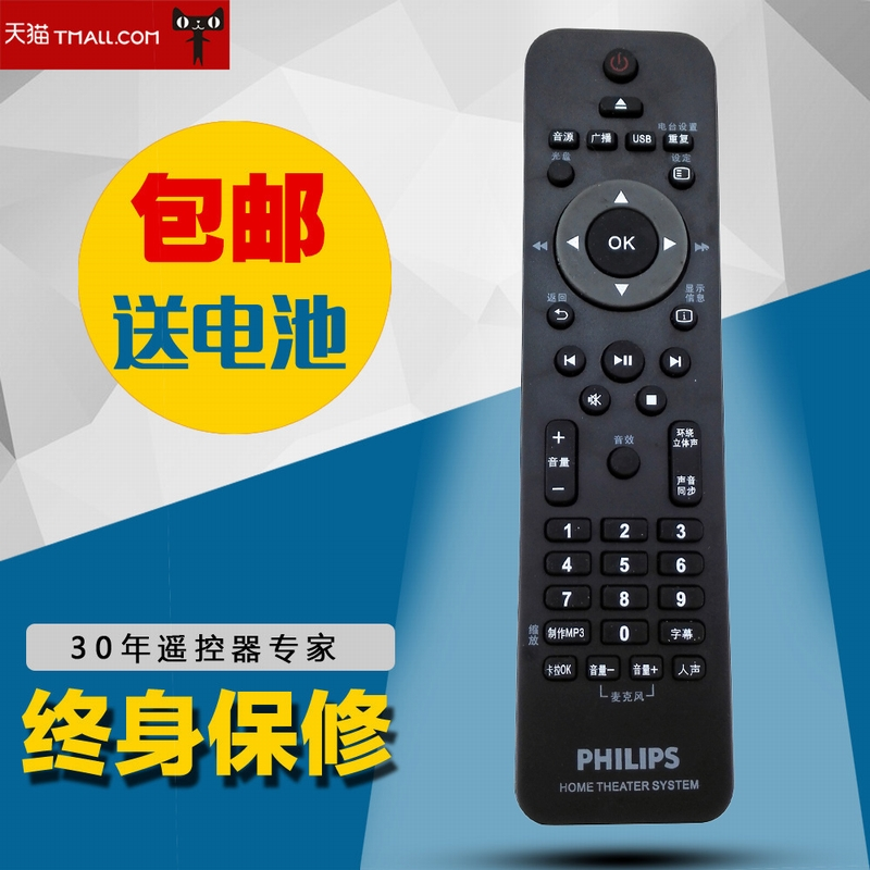 Philips Home Theater DVD Remote Controller HTS3181 HTS5550 HTS5540 HTS3530