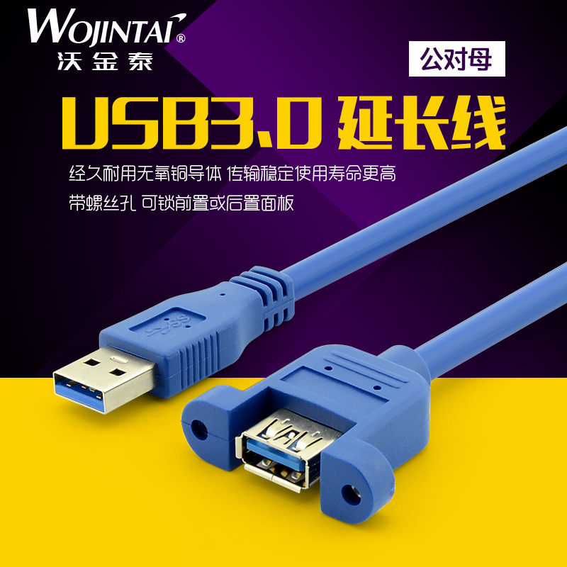 USB3.0 Male-to-Mother Extension Line with Screw Hole USB3.0 Data Line with Earrings Fixed 60cm