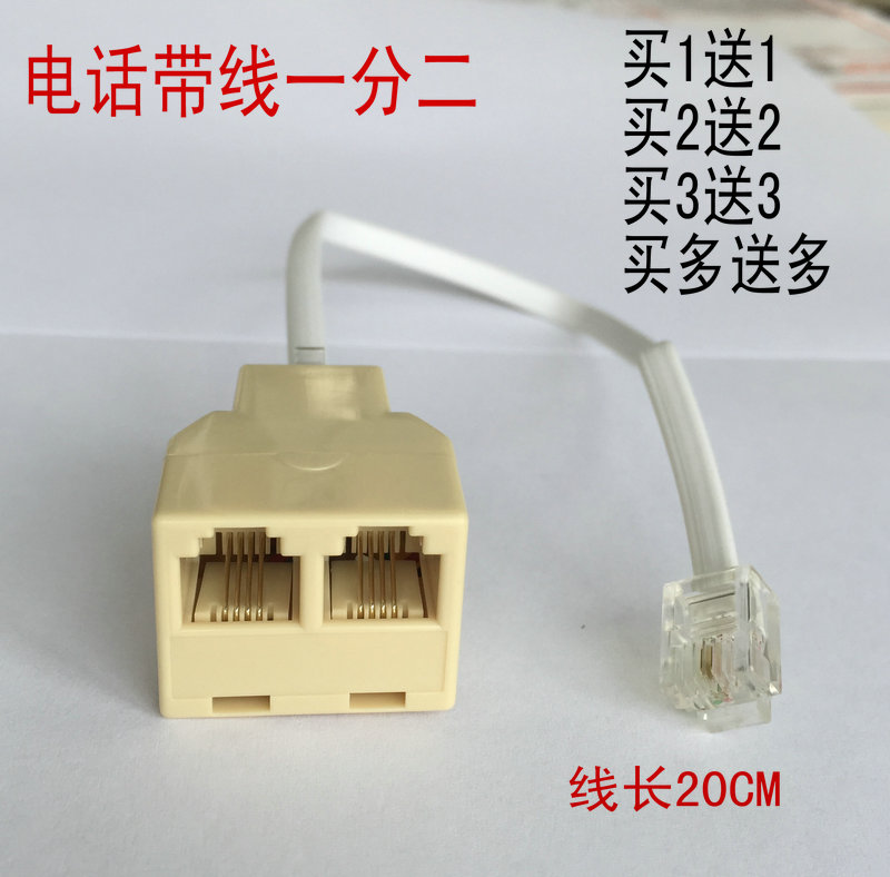 Packet Telephone Line, Three-way Telephone Line, Three-way Telephone Line, One-minute-two Transfer Connector, One-minute-two Transfer Head Distribution Box