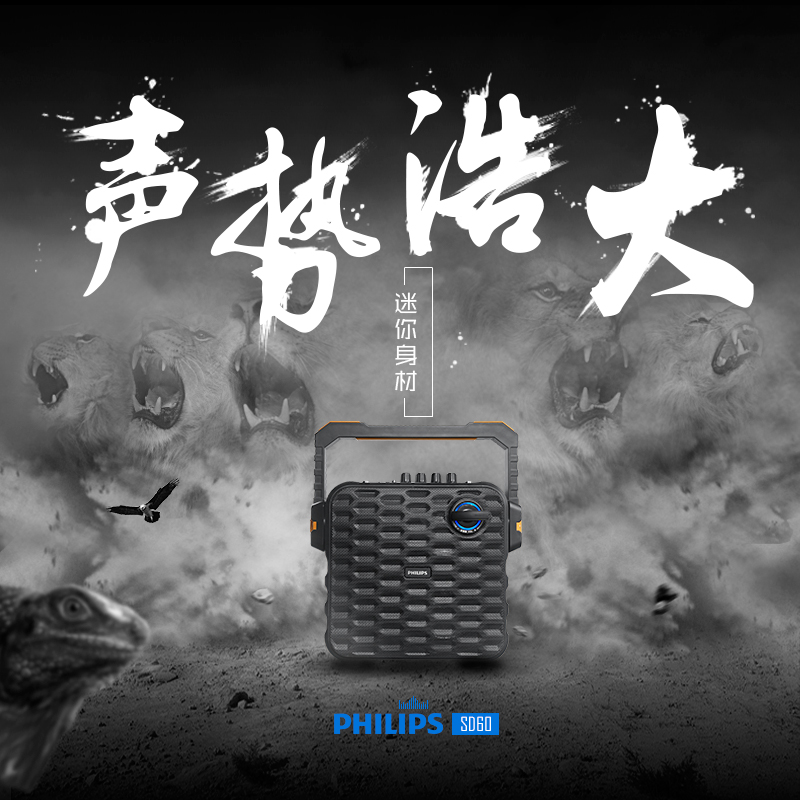 Philips SD 60 Bluetooth speaker square dance sound outdoor portable high-power pull-rod mobile handset microphone