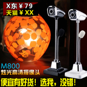 M800 HD video camera glare anchor beauty desktop computer home with microphone night vision