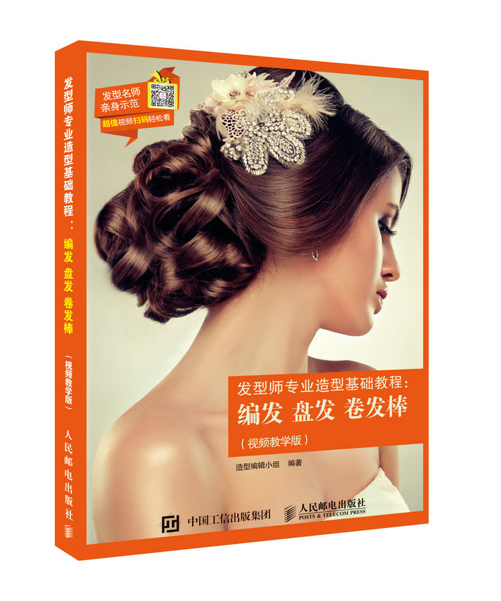 Hair stylist professional styling basic tutorial 编发发发棒棒 Video teaching version Beauty salon tutorial book Fish bone 辫 braided book Light hair curler hair styling design Hair stylist hairdressing books