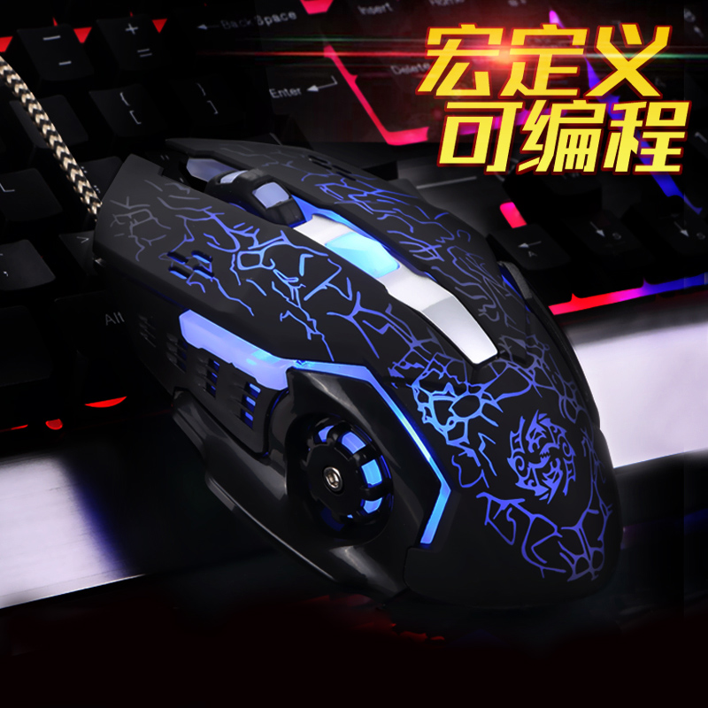 Ice beast game mouse wired LOL esport laptop office usb mouse programming mouse