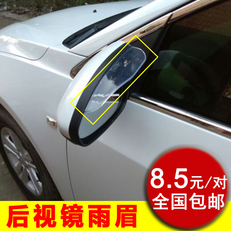 [The goods stop production and no stock]MG3SW/MG5/MG6 steam rain eyebrow Zhongxing Weihu G3F1TUV pickup rain visor rain cover eyebrow film