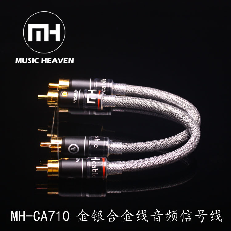 Music Heaven MH-CA710 gold and silver alloy RCA balance XLR fever audio signal upgrade line