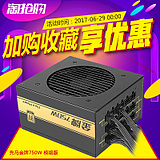 first horse gold 750W desktop computer chassis power supply rated 750W full module silent fan active